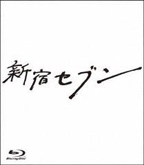 送料無料 ゆうメール不可/[Blu-ray]/新宿セブン Blu-ray BOX/TVドラマ/TBR-28079D