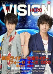 [書籍]/HERO VISION New type actor's hyper visual magazine Vol.41 (TOKYO NEWS MOOK 通巻242号)/東京ニュース通信社/NEOB