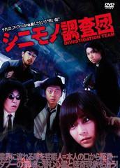 送料無料有/[DVD]/シニモノ調査団/オリジナルV/ORS-6050