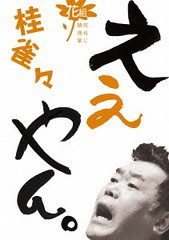 [DVD]/桂雀々 ええやん。 花組/桂雀々/MHBW-416