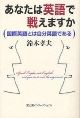 [書籍]あなたは英語で戦えますか 国際英語とは自分英語である/鈴木孝夫/著/NEOBK-1023107