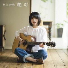 [CD]/新山詩織/絶対 [通常盤]/JBCZ-6014