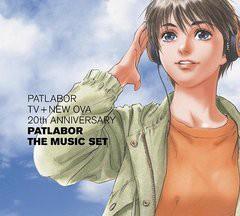 ゆうメール不可/[CD]/機動警察パトレイバー PATLABOR TV + NEW OVA 20th ANNIVERSARY PATLABOR THE MUSIC SET-1 [Blu-spec CD]/アニメ/VP