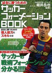 [書籍]試合に勝つためのサッカーフォーメーションBOOK/堀井岳也/監修/NEOBK-1023197