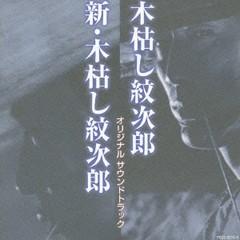 送料無料有/[CD]/木枯し紋次郎 オリジナルサウンドトラック/TVサントラ/POCE-3225