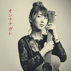 送料無料有/[CD]/おかゆ/オンナナガシ/DELCO-623