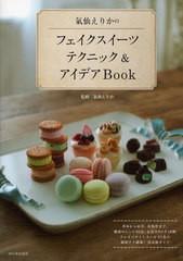 [書籍]/氣仙えりかのフェイクスイーツテクニック&アイデアBook/氣仙えりか/監修/NEOBK-1022679