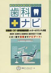 送料無料/[書籍]/歯科医師試験対策テキスト 歯科ナビ/東京デンタルスクール/NEOBK-2002047