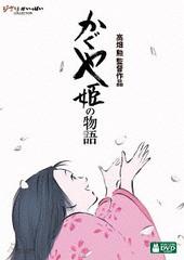 送料無料有/[DVD]/かぐや姫の物語/アニメ/VWDZ-8208