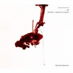 送料無料有/Original Sound Track 一命 Harakiri - death of a samurai/サントラ (坂本龍一)/RZCM-46927