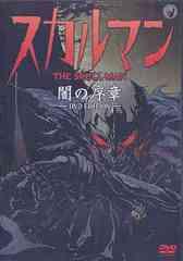 送料無料有/[DVD]/スカルマン 闇の序章 -DVD EDITION-/特撮/GNBD-7434
