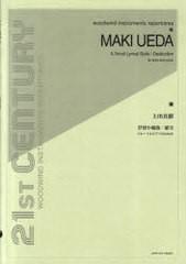 [書籍]抒情小組曲/献呈 フルートとピアノのための (woodwind instruments repertoires)/上田真樹/作曲/NEOBK-1008914