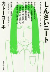 [書籍]/しんさいニート/カトーコーキ/著/NEOBK-2003253