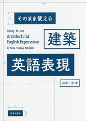 送料無料有/[書籍]/そのまま使える建築英語表現/山嵜一也/著/NEOBK-2003532