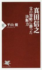 [書籍]/真田信之 父の知略に勝った決断力 (PHP新書)/平山優/著/NEOBK-2002718