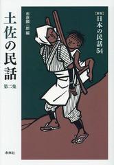 [書籍]/土佐の民話 第2集 (〈新版〉日本の民話)/市原麟一郎/編/NEOBK-2003666