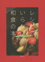 [書籍]/レシピのいらない和食の本 (講談社のお料理BOOK)/行正り香/著/NEOBK-2004730