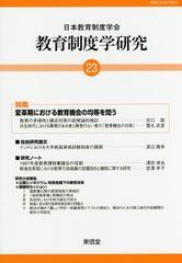 送料無料有/[書籍]/教育制度学研究 23/日本教育制度学会紀要編集委員会/編集/NEOBK-2030307