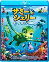 送料無料有/[Blu-ray]/サミーとシェリー 七つの海の大冒険/洋画/BAS-80445