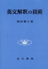 送料無料有/[書籍]/英文解釈の技術 オンデマンド版/柴田徹士/NEOBK-1062193