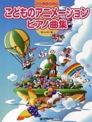 [書籍]こどものアニメーション・ピアノ曲集 (たのしくひこう)/青山しおり/編/NEOBK-1063621
