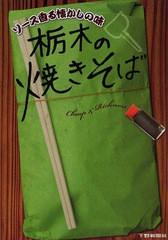 [書籍]栃木の焼きそば ソース香る懐かしの味 Cheap & Richness/下野新聞社/企画・編集/NEOBK-1058032