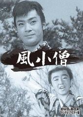 送料無料 ゆうメール不可/[DVD]/風小僧 DVD-BOX デジタルリマスター版/邦画/DSZS-10026