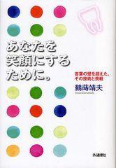 [書籍]あなたを笑顔にするために。 言葉の壁を超えた、その技術と挑戦/鶴蒔靖夫/著/NEOBK-1075109