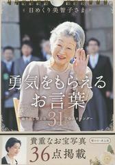 [書籍]/日めくり美智子さま 勇気をもらえるお言葉 (繰り返し使える)/主婦と生活社/NEOBK-2027207
