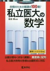 送料無料有/[書籍]/私立医大の数学 (赤本メディカルシリーズ)/依田賢/編著/NEOBK-2201537