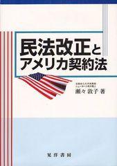 ゆうメール不可/[書籍]民法改正とアメリカ契約法/瀬々敦子/著/NEOBK-1091146