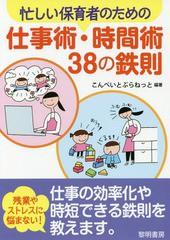 [書籍]/忙しい保育者のための仕事術・時間術38の鉄則/こんぺいとぷらねっと/編著/NEOBK-2141011