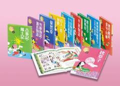 送料無料/[書籍]/絵で見てわかるはじめての古典 10巻セット/田中貴子/NEOBK-1075247