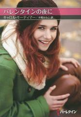 [書籍]/バレンタインの夜に / 原タイトル:THE ONE AND ONLY (ハーレクインSP文庫)/キャロル・モーティマー/著 永幡みちこ/訳/NEOBK-20532
