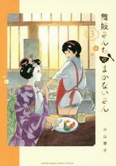 [書籍]/舞妓さんちのまかないさん 3 (少年サンデーコミックス スペシャル)/小山愛子/著/NEOBK-2125121