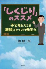 [書籍]/「しくじり」のススメ 子どもたちこそ教師にとっての先生だ/三峰健一郎/著/NEOBK-2026650