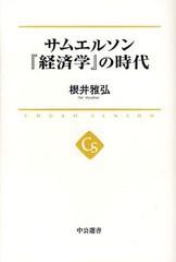[書籍]サムエルソン『経済学』の時代 (中公選書 006)/根井雅弘/著/NEOBK-1065587