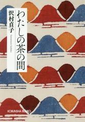 [書籍]/わたしの茶の間 新装版 (文庫さ     7-  4)/沢村貞子/著/NEOBK-2125035