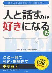 [書籍]人と話すのが好きになる本 輝く人生のために、今自分を磨く/森田実知夫とその仲間達/著/NEOBK-1083525