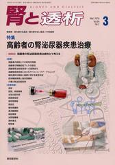 送料無料有/[書籍]/腎と透析 2018年3月号/東京医学社/NEOBK-2203517