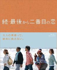 送料無料 送料無料/[Blu-ray]/続・最後から二番目の恋 Blu-ray BOX/TVドラマ/PCXC-60052, クリスタルアイ 8529ba92