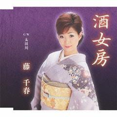 藤千春/酒女房/太田川/YZME-15015
