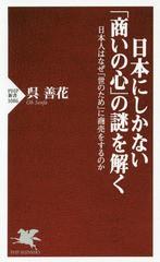 [書籍]/日本にしかない「商いの心」の謎を解く 日本人はなぜ「世のため」に商売をするのか (PHP新書)/呉善花/著/NEOBK-2060391