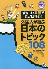 [書籍]/やさしい英語で話がはずむ!外国人が喜ぶ日本のトピック108/坂口雅彦/著/NEOBK-2063008