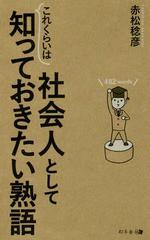 [書籍]/社会人としてこれくらいは知っておきたい熟/赤松稔彦/著/NEOBK-2206232