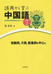 [書籍]/誤用から学ぶ中国語 続編2/郭春貴/著/NEOBK-2061521