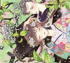 [書籍]/葉桜と魔笛 (乙女の本棚)/太宰治/著 紗久楽さわ/絵/NEOBK-2039210