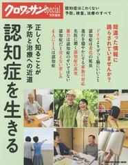 [書籍]/認知症を生きる (MAGAZINE HOUSE MOOK)/マガジンハウス/NEOBK-2029436