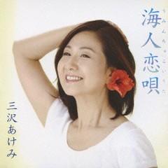 三沢あけみ/海人恋唄/VICL-36519