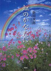 [書籍]虹のかなたに/新川次郎/著/NEOBK-1073998